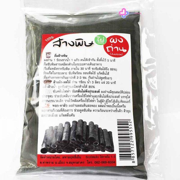 Chacol Powder